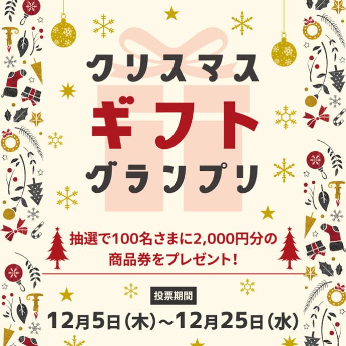 『クリスマスギフトグランプリ』~ギフト対決~
