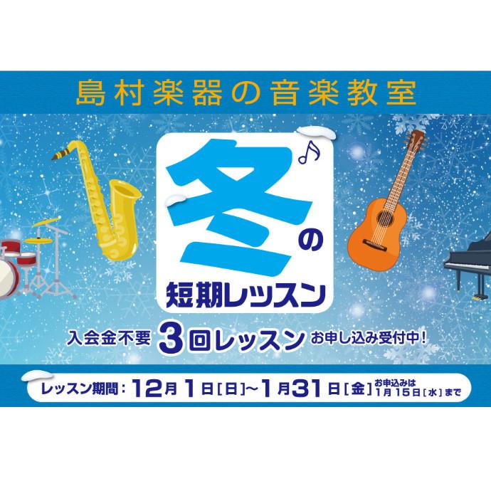 入会金不要!3回だけお試しできます!島村楽器音楽教室「冬の短期レッスン」お申込み受付中!