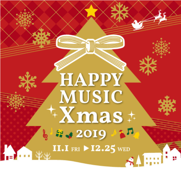 今年のクリスマスは音楽を贈ろう♪HAPPY MUSIC Xmas 2019