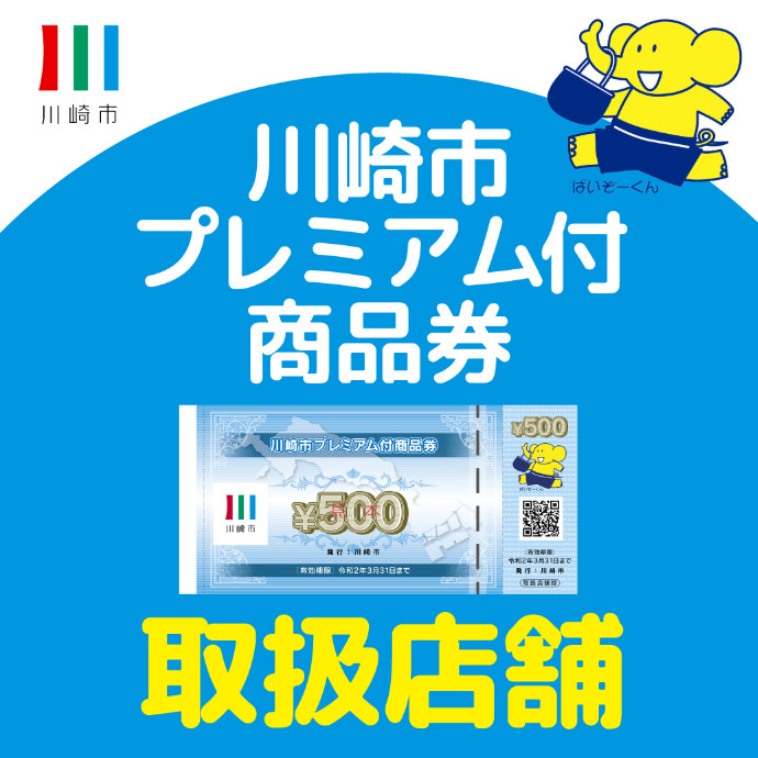 ◆川崎市プレミアム付商品券◆