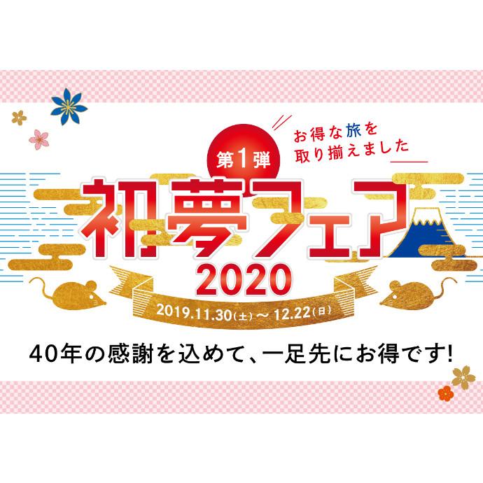 年に一度の大セール! ~初夢フェア2020~ 開催します!