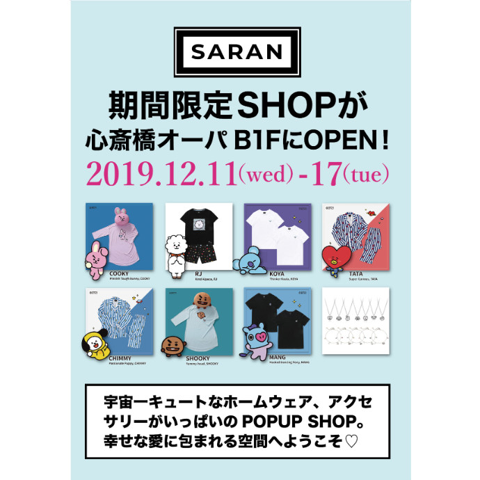 SARAN(サラン)*12/11(水)~12/17(火) 期間限定SHOP