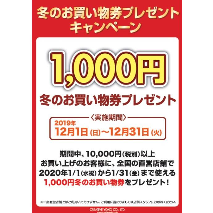 *【予告】12月1日~冬のお買い物券プレゼントキャンペーンスタート!*