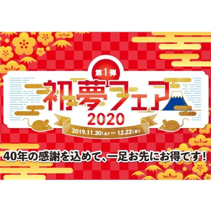 11月30日~初夢フェア開催!