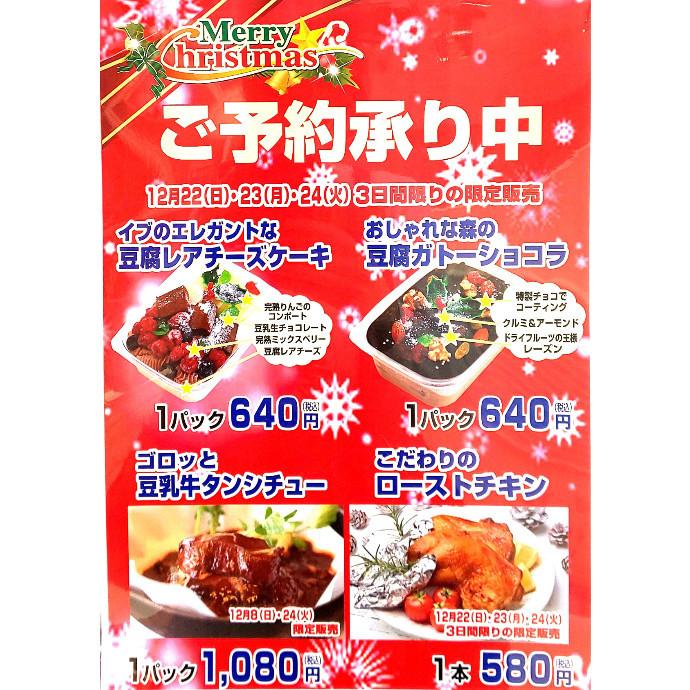 🎄茂蔵のクリスマス商品🎄