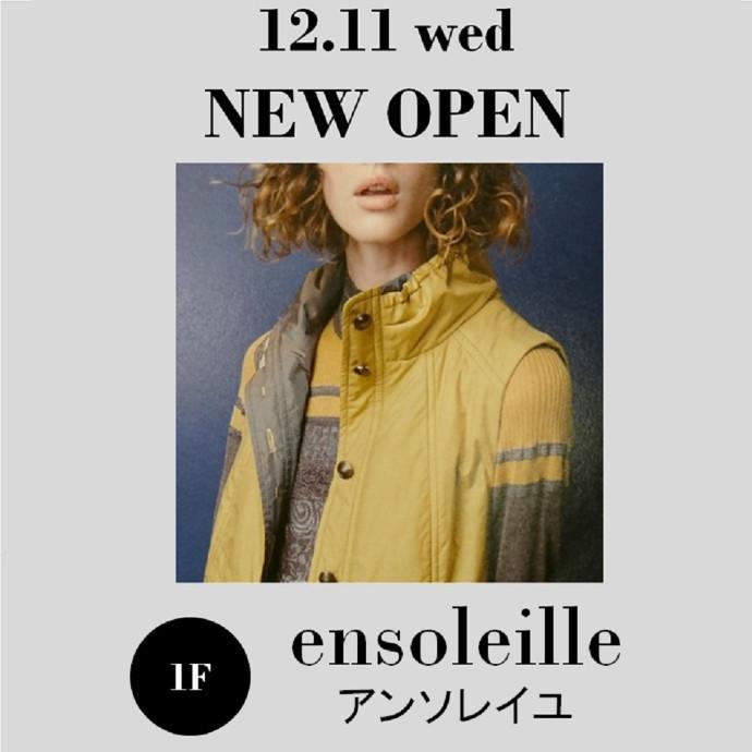 12/11(水) 1F アンソレイユ NEW OPEN!