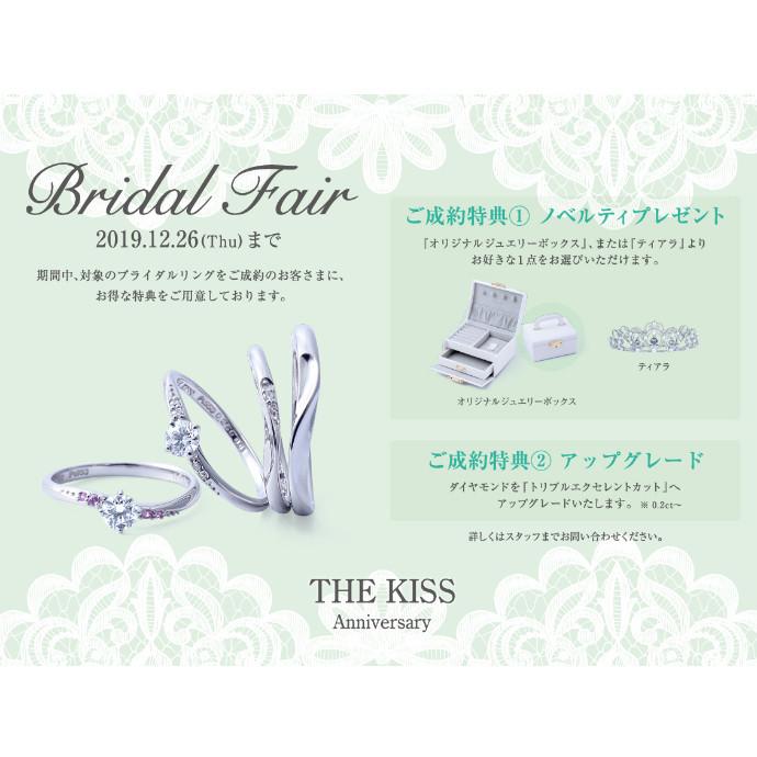 THE KISS Anniversary ブライダルフェアのお知らせ《12/1〜12/26》
