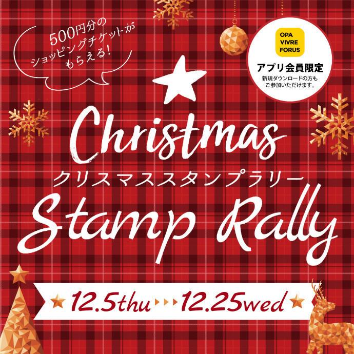 500円分のショッピングチケットがもらえる!クリスマススタンプラリー