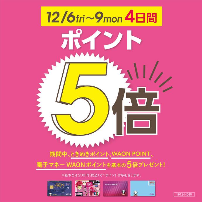 WAON ポイント5倍 12/6(金)~12/9(月)