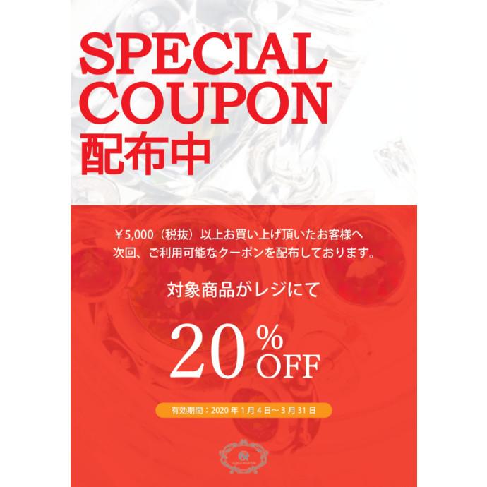 20%offクーポン☆プレゼント!