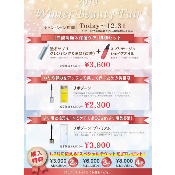 Winter Beauty Fair 2019 【まつエク Ver.】