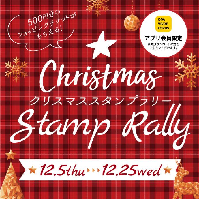 <公式アプリ会員限定>クリスマススタンプラリー
