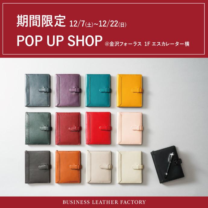 【期間限定SHOP】Business Leather Factory