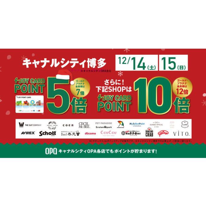 *12月14日、15日はf-JOYポイント10倍!!*