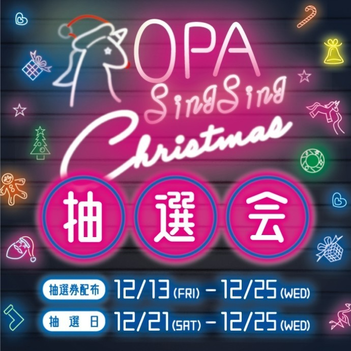<予告>OPA Sing Sing Christmas 抽選会