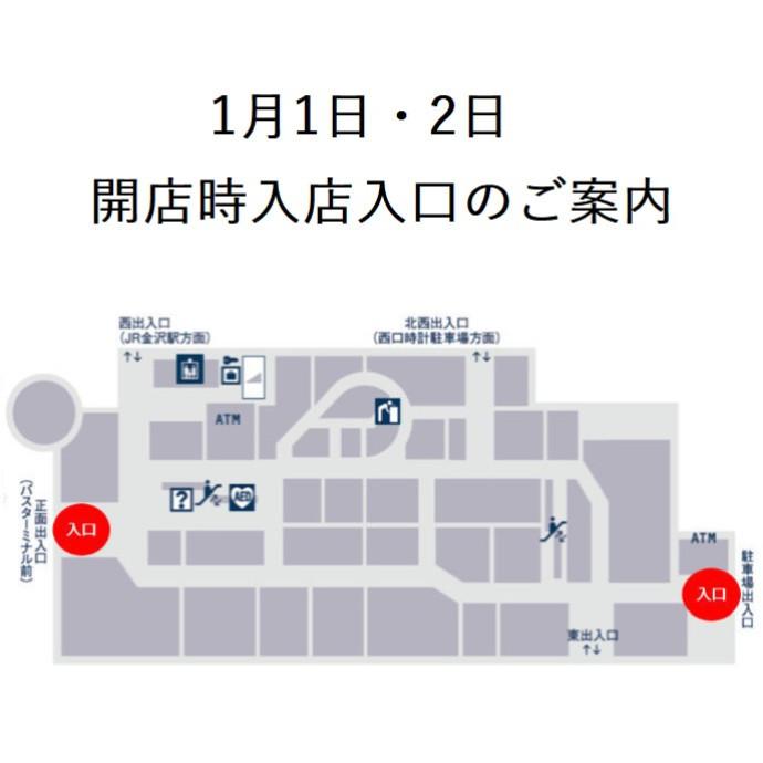 1月1日(水祝)・2日(木) 開店時入店入口のご案内