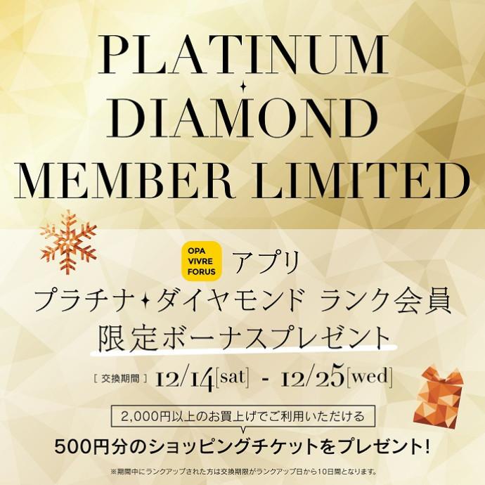 アプリ プラチナ・ダイヤモンド会員限定 ショッピングチケットプレゼント!