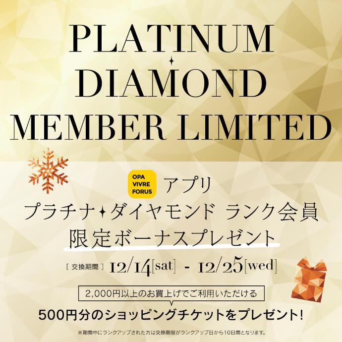 アプリ プラチナ・ダイヤモンド会員限定ボーナス プレゼント 12/14(土)~12/25(水)