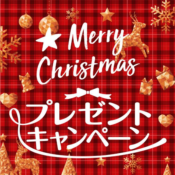 <公式アプリ会員限定>クリスマス ノベルティプレゼントキャンペーン