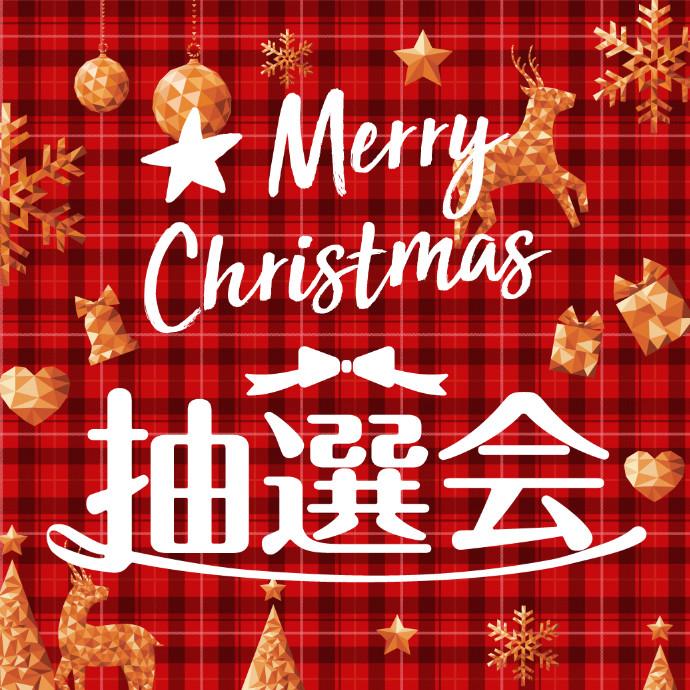 12/21~12/25 クリスマス抽選会開催!