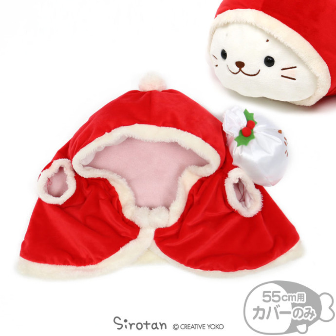 *【もうすぐクリスマス!】しろたんクリスマス限定商品*