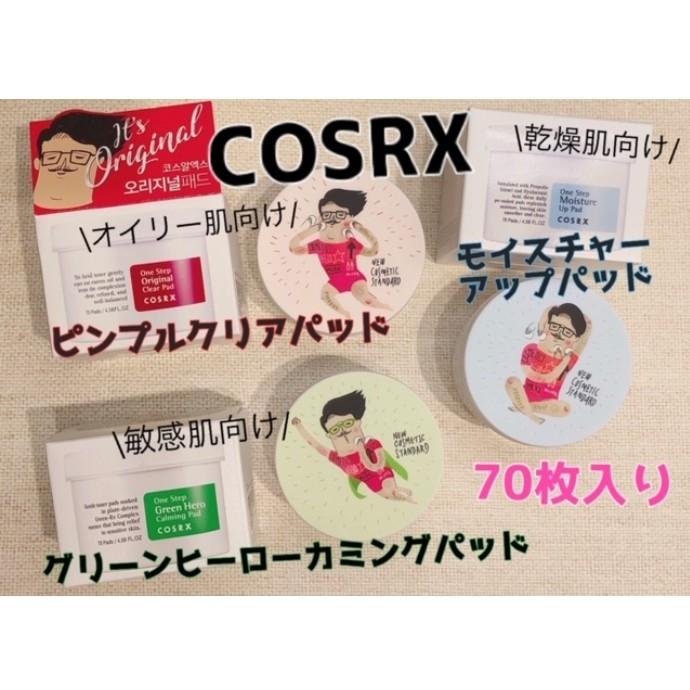 オススメアイテム!『COSRX』のご紹介♪
