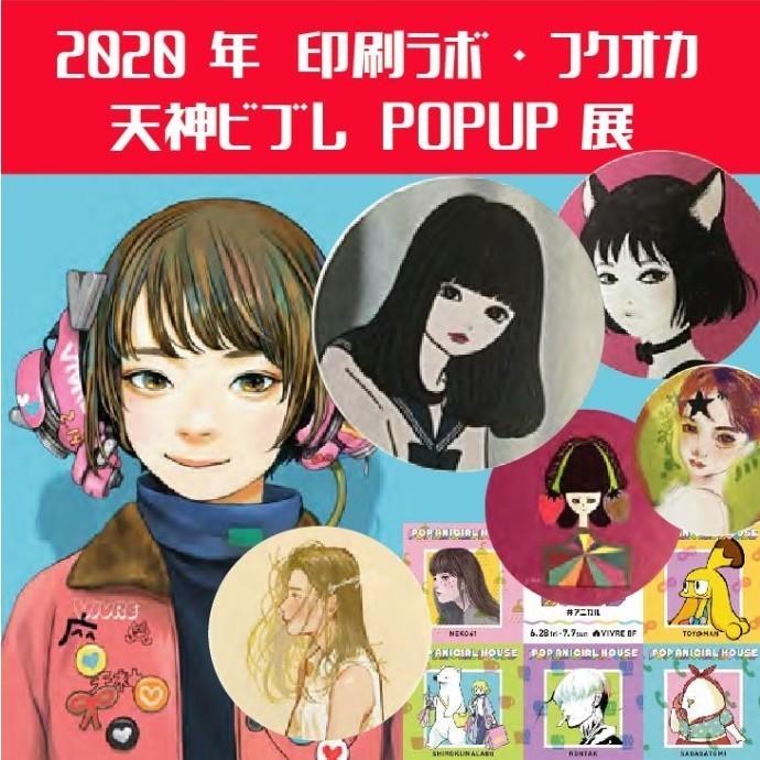 2020年 印刷ラボ・フクオカ 天神ビブレPOPUP展 12/31スタート! 天神ビブレ8F