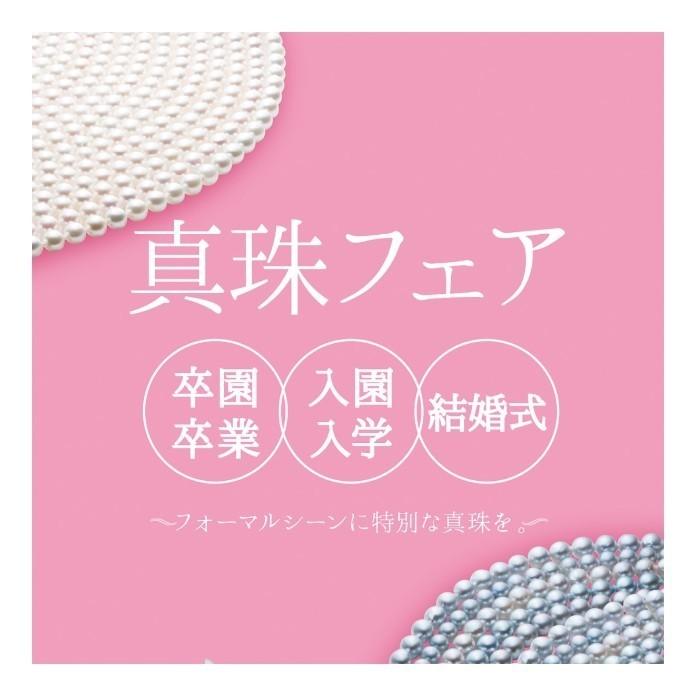☆ 真珠フェア ☆