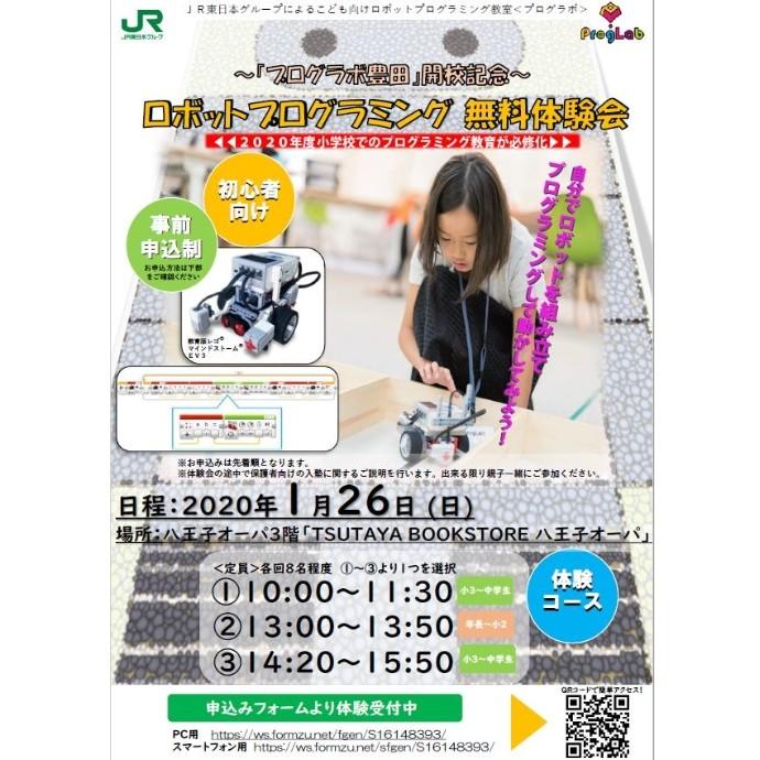 1月26日 ロボットプログラミング無料体験会のお知らせ