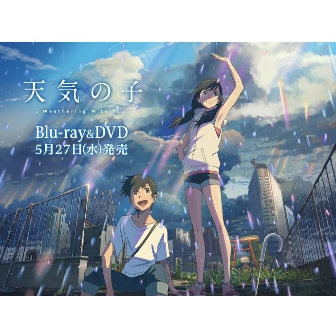 天気の子 DVD&ブルーレイ 5月27日(水)発売決定!!