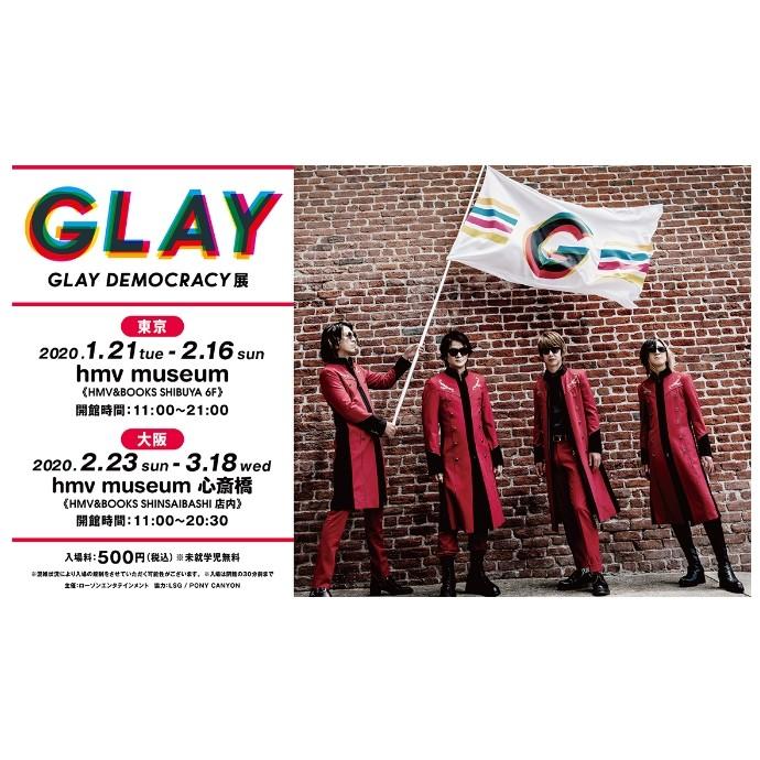 「GLAY DEMOCRACY展」