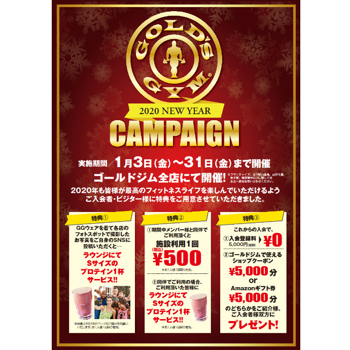 2020 NEW YEAR CAMPAIGN