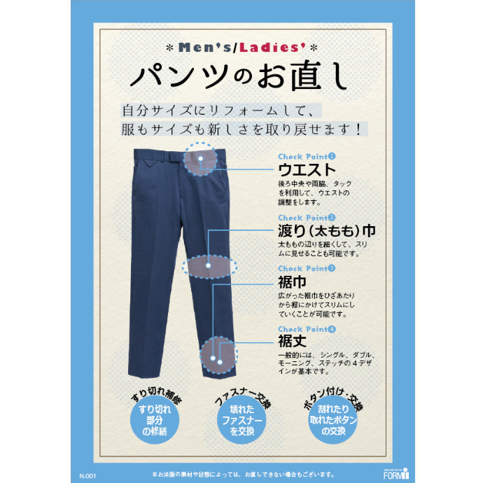 【紳士服・婦人服】 パンツのお直し★