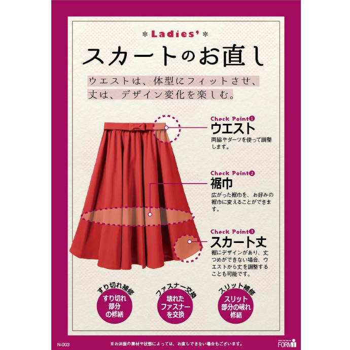 【スカートのお直し】 ウエストや丈はピッタリですか?