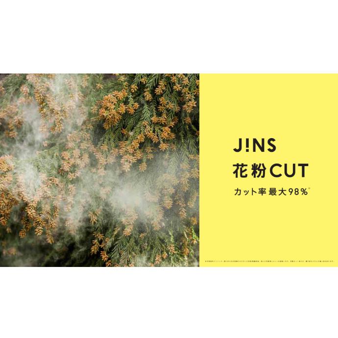 INS花粉CUT 1/16(木)より発売開始!