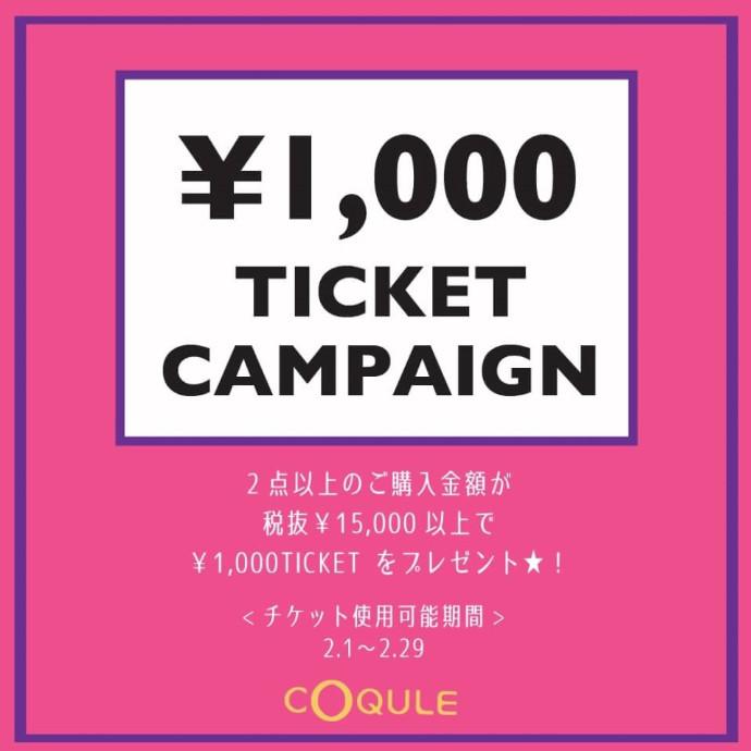 コクレ『1,000円チケットキャンペーン』