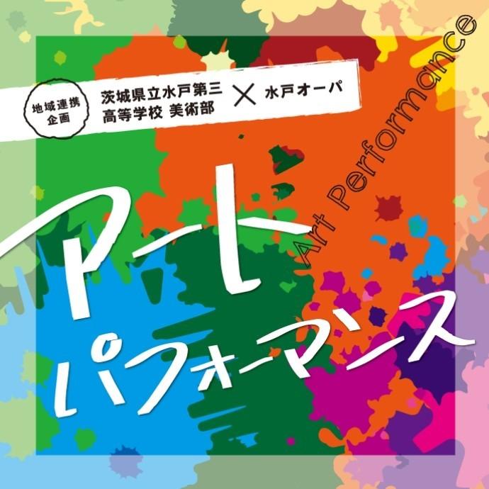 地域連携企画「水戸第三高等学校美術部×オーパ アートパフォーマンス」