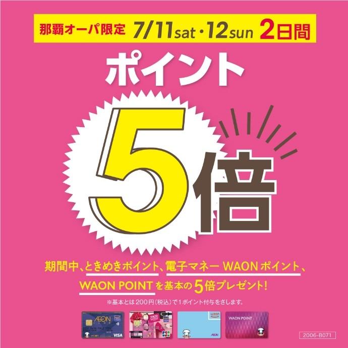 ときめきポイント・WAONポイント・WAON POINT5倍 6/13(土)・6/14(日)2日間