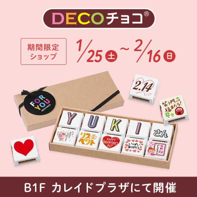 ◆B1F カレイドプラザ 「DECOチョコ」◆