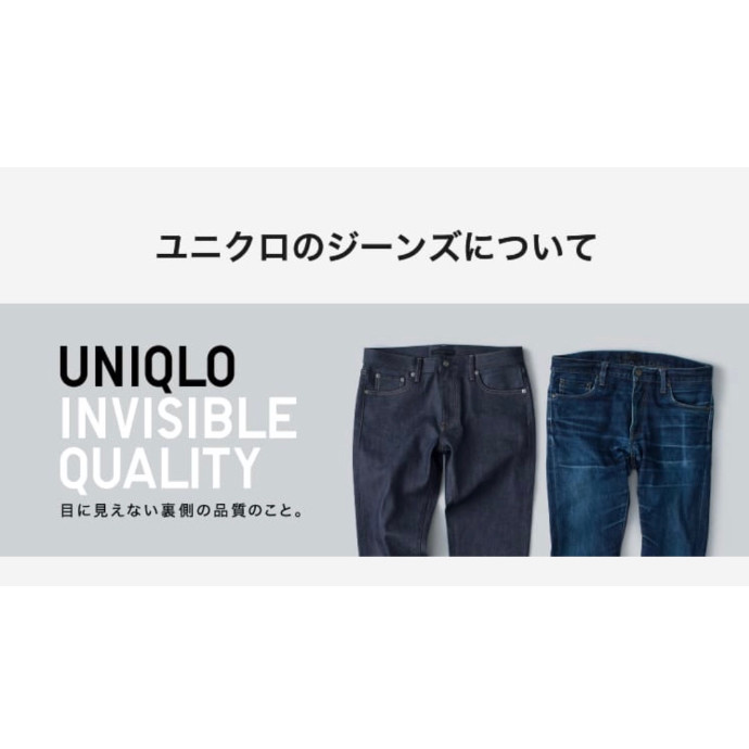 《《★UNIQLO JEANS★INVISIBLE QUALITY》》