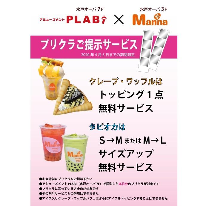 水戸オーパ7F「PLABI」×ココマンナのコラボ企画♪プリクラを撮ったらココマンナへ☆彡サービスしちゃいます!