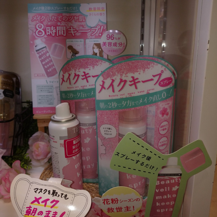 メイクキープスプレーも桜!☆