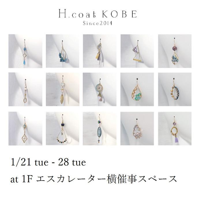 【期間限定】アクセサリーショップ「h.coat」OPEN