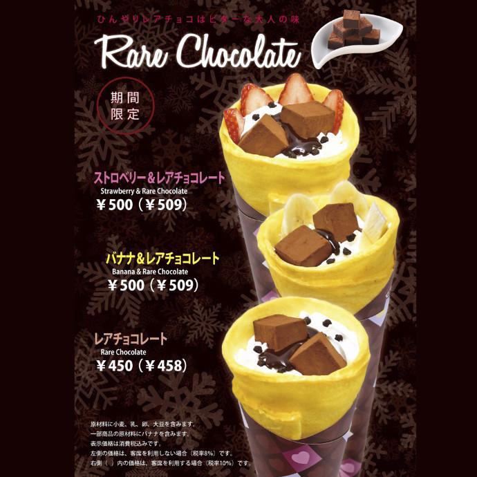 【期間限定】レアチョコクレープシリーズ