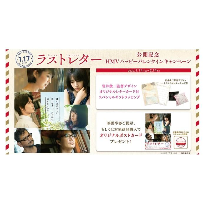 ラストレター公開記念 HMVハッピーバレンタイン キャンペーン 開催!
