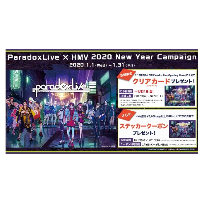Paradox Live×HMV 2020 New Year Campaign 開催!