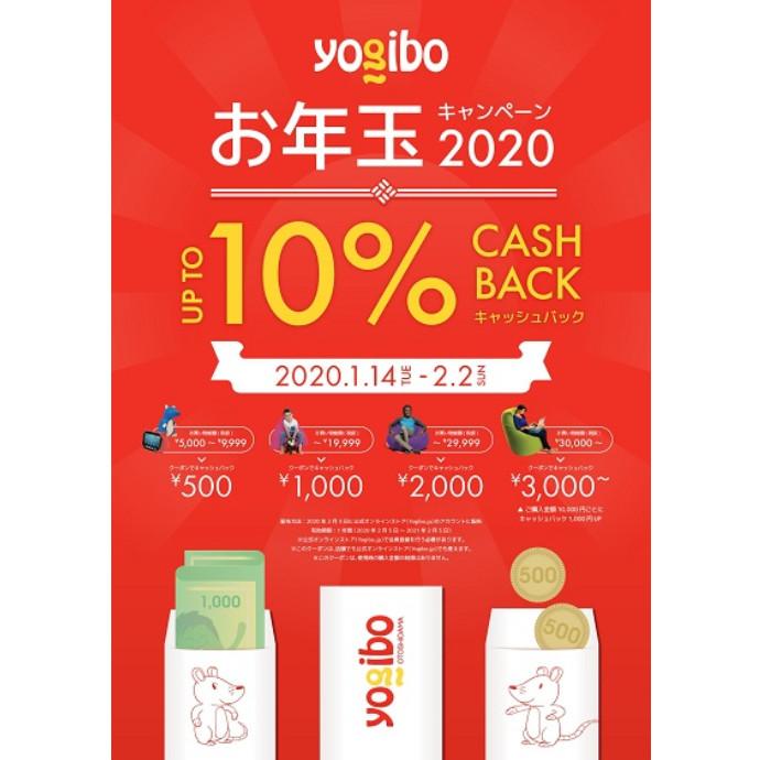 Yogibo OTOSHIDAMA Campaign~最大10%キャッシュバック!~