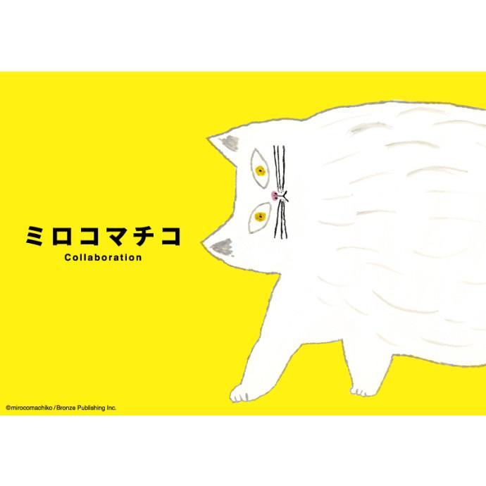 【2月4日発売】ミロコマチコ ×グラニフ コラボレーションアイテム 登場!