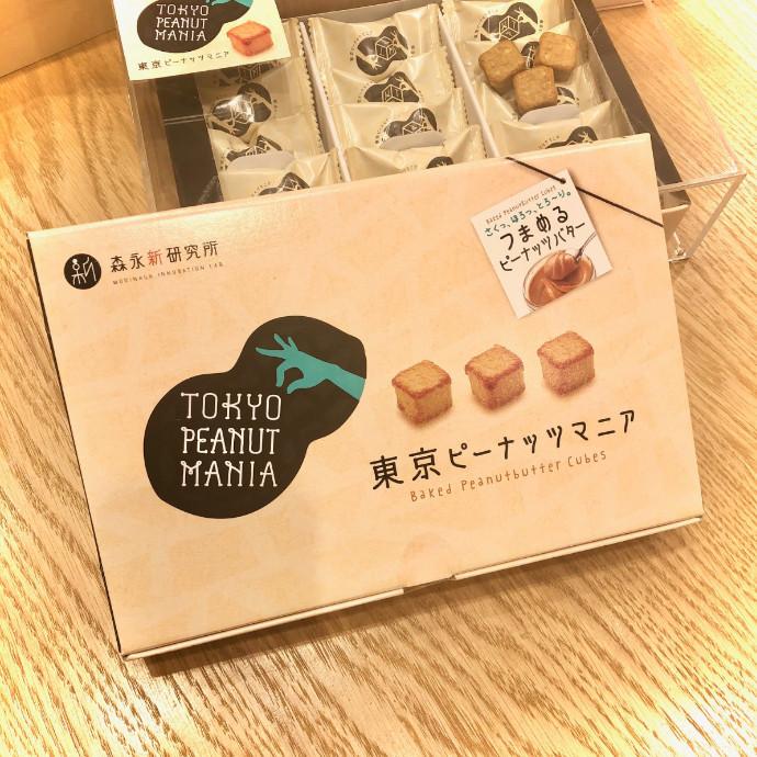 【人気急上昇中!!】東京ピーナッツマニアが再入荷いたしました!