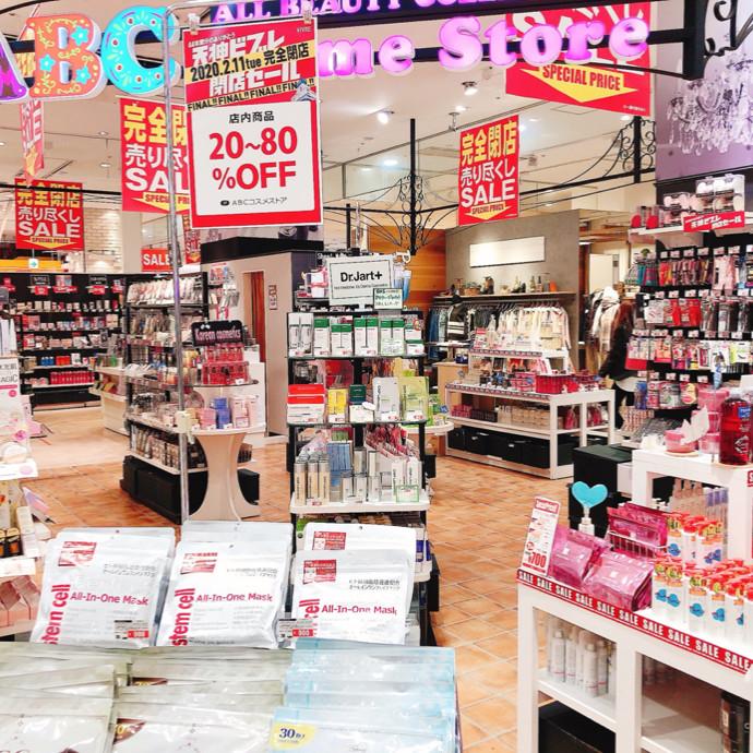 【 天神VIVRE】閉店売り尽くしSALE【限定!】
